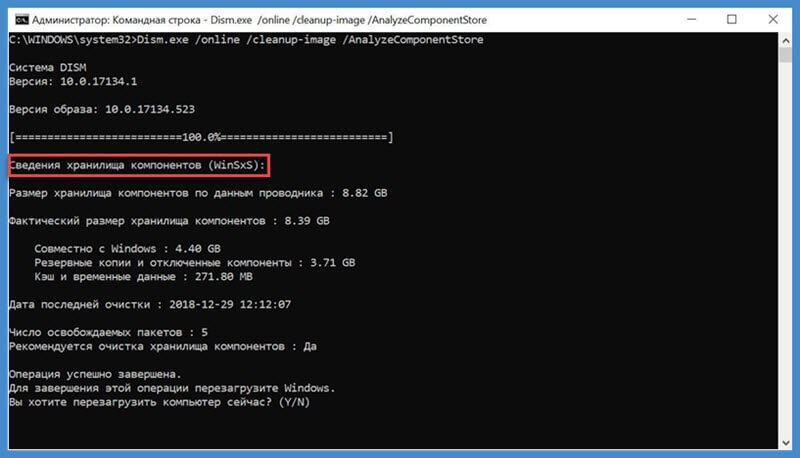 Dism.exe /Online /Cleanup-Image /AnalyzeComponentStore