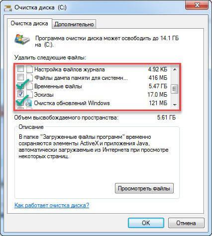 удаляем временные файлы