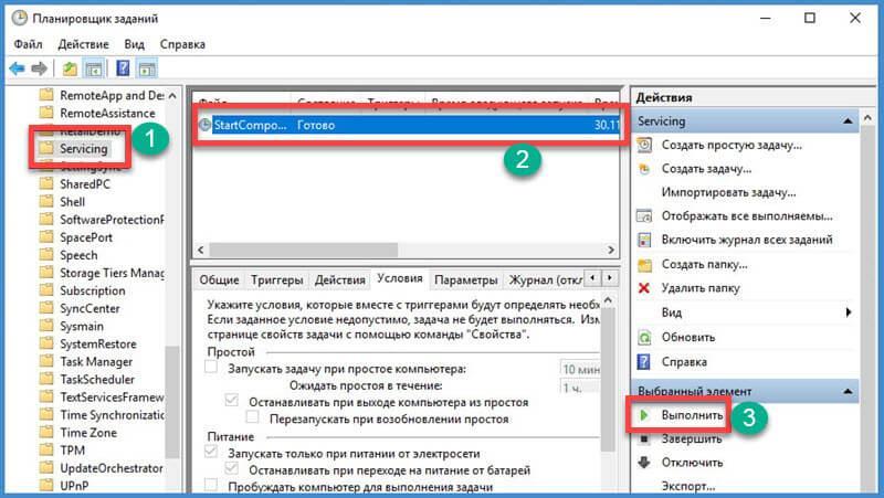 Microsoft, Windows и Servicing