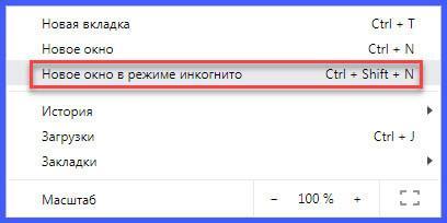 Включаем режим инкогнито в Chrome