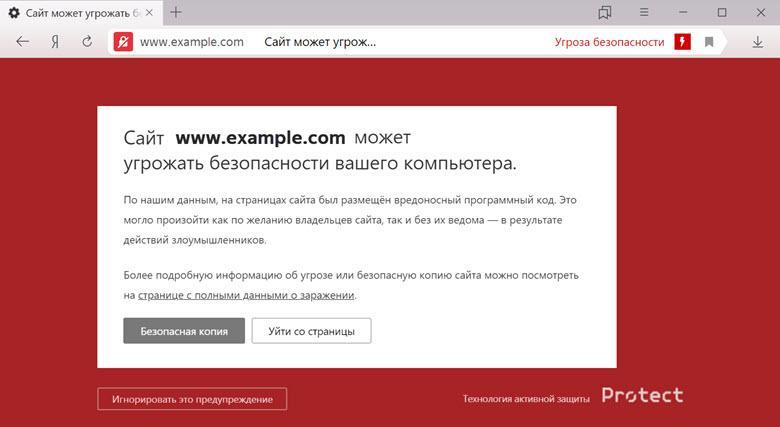 Protect в Яндекс. Браузере