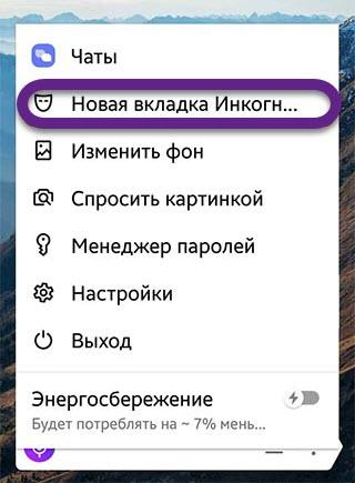 На смартфонах и планшетах на базе Android (Андроид)
