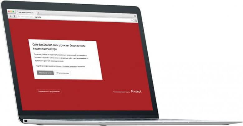 Что делать, если Protect блокирует ваш сайт