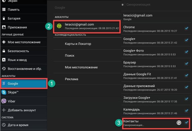 синхронизация контактов через учетную запись google