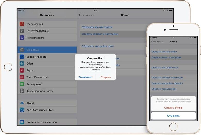 Как удаленно отвязать Apple ID от устройства на iOS