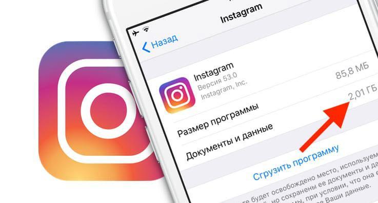 Как избавиться от кэша Инстаграм для iPhone