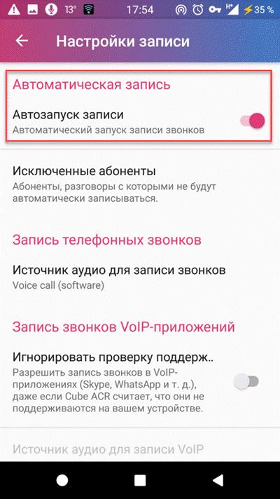 запись разговоров на Android