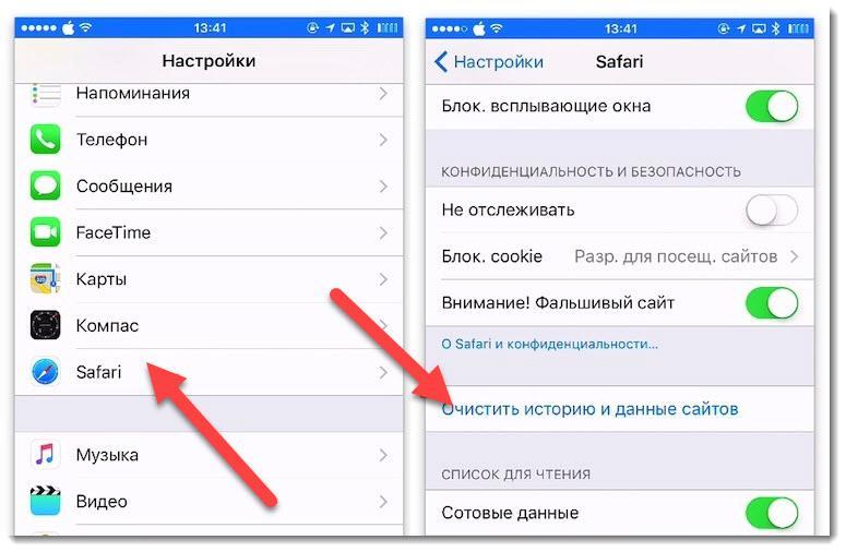 Как удалять историю, файлы cookie и кэш из браузера Safari