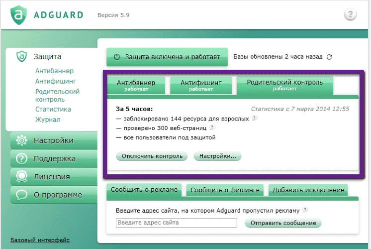 Плюсы программы Adguard