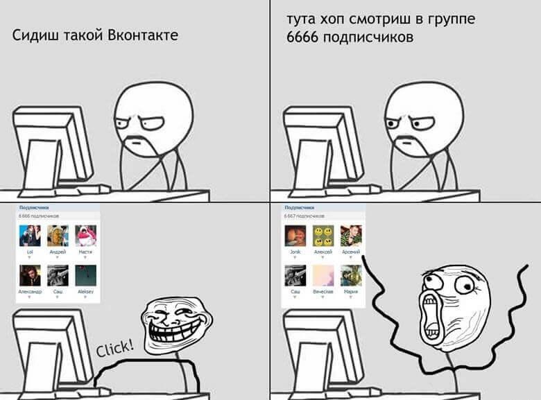мемы на страницах в ВК