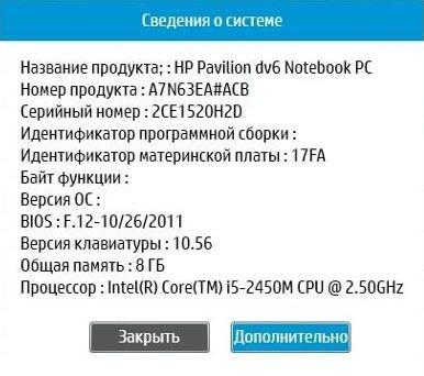 Сведения о системе HP