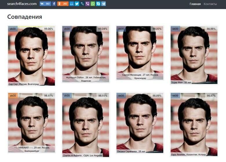 Поиск человека по фото в Интернете