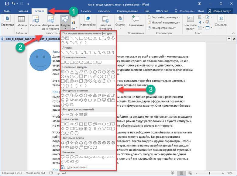 Как разместить текст в фигурной рамке