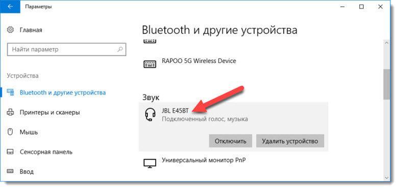 Как подключить Bluetooth-наушники к компьютеру на базе Windows