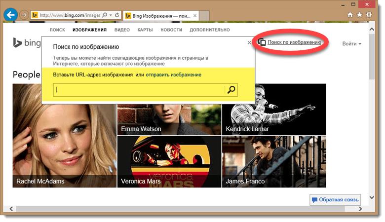Bing – обратный поиск по картинкам