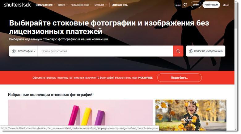 Shutterstock – поиск стоковых фотографий