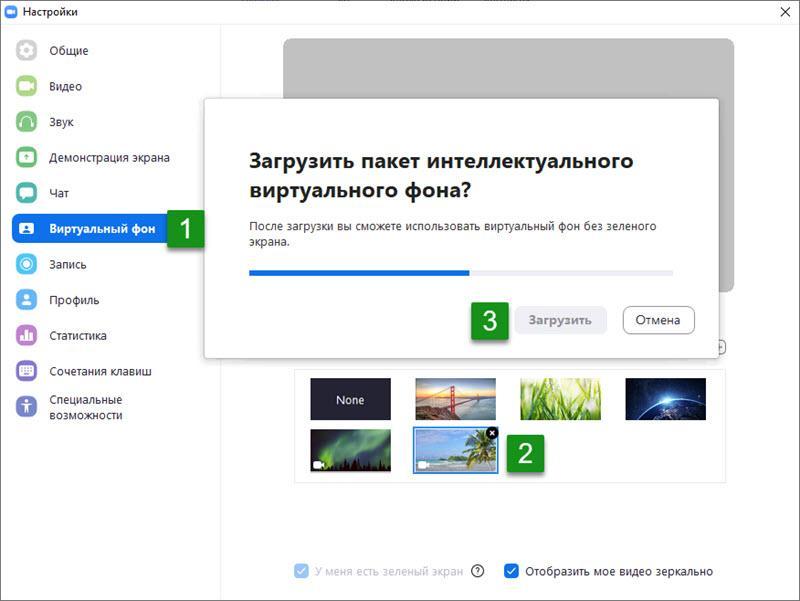 Выбрать виртуальный фон в Zoom