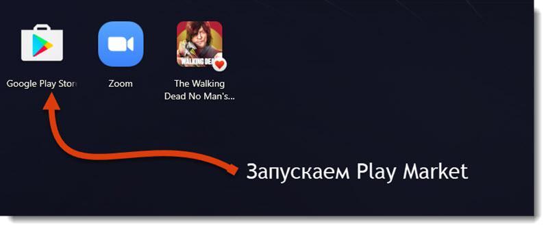 Запускаем Play Market для установки яндекс мессенджера