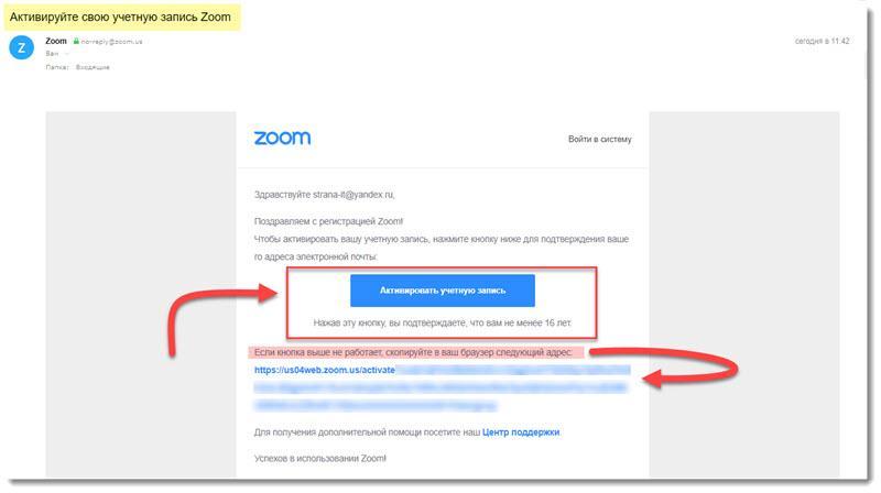 Как активировать учетную запись Zoom