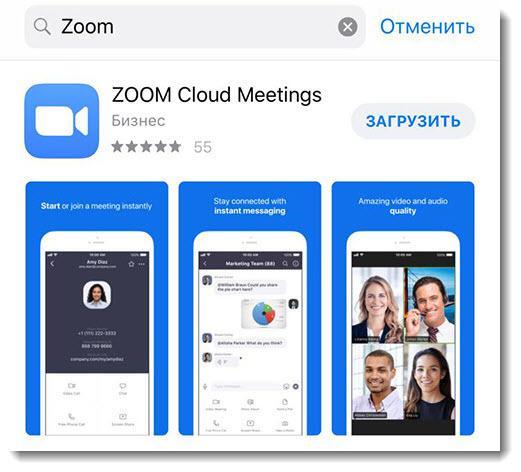 Как скачать Zoom на IOS