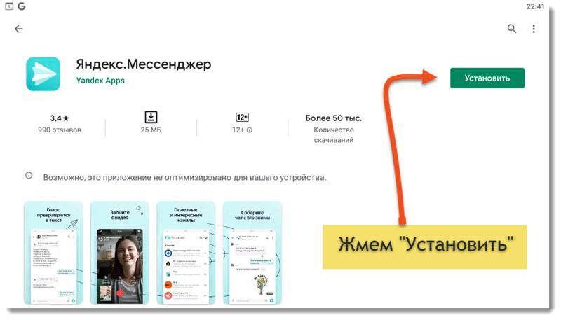 Как установить Яндекс Мессенджер на Android