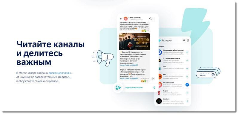 Яндекс канал в яндекс мессенджере