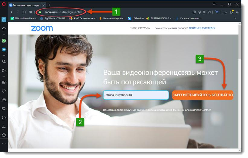 как скачать Zoom на русском