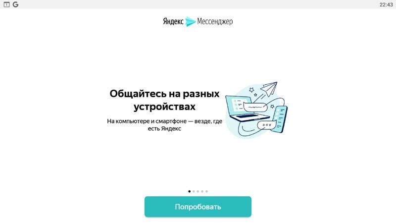 яндекс мессенджер скачать приложение