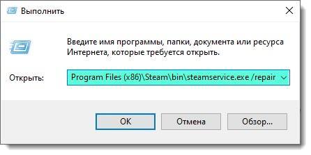 steamserviceexe
