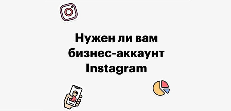 биснес аккаунт в инстаграмм