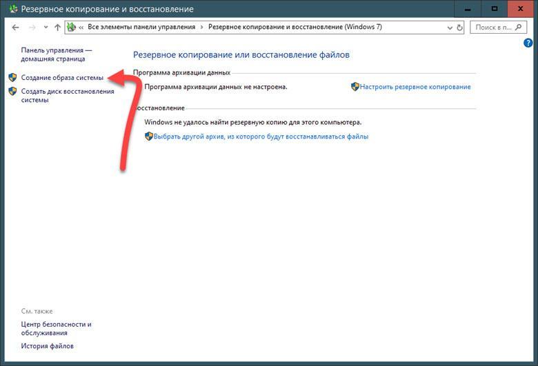 создание образа системы Windows 10