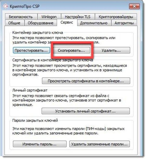 как установить сертификат эцп