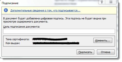 подписываем документ сертификатом