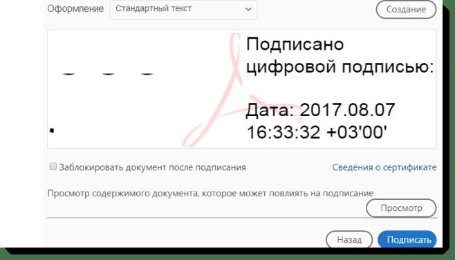 документ подписан ЭЦП