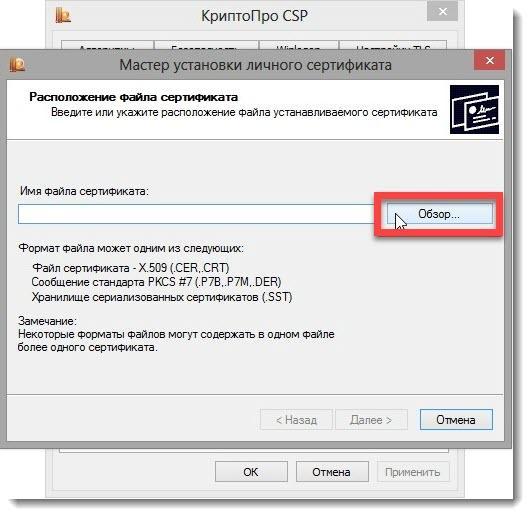 рутокен эцп  как установить сертификат