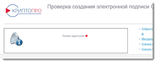 установка ЭЦП браузер плагин