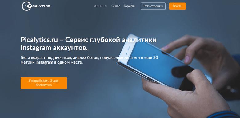 Picalytics сервис проверки инстаграмм аккаунтов