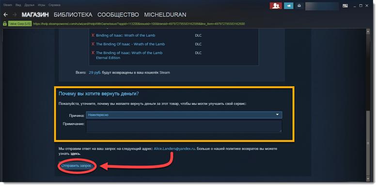 Порядок действий по возврату игры в Steam