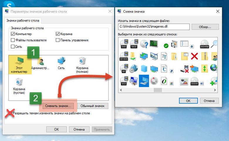 Изменение иконки мой компьютер