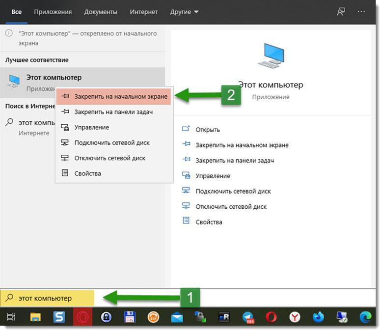 Как установить плитку «Компьютер» на начальный экран в Windows 10