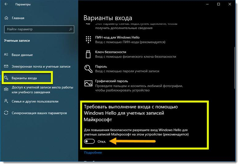 Windows Hello выключить