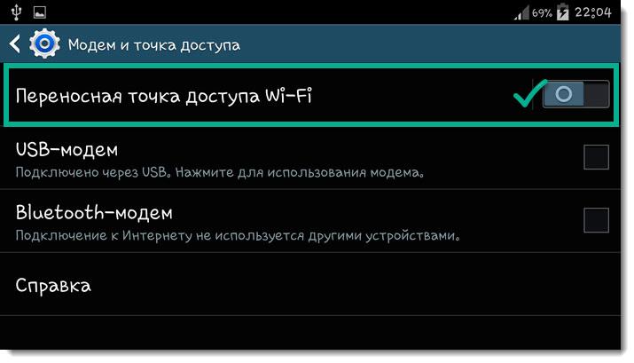 Переносная точка доступа Wi-FI из телефона