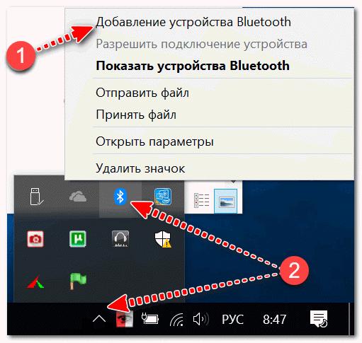 Настраиваем Bluetootch соединение