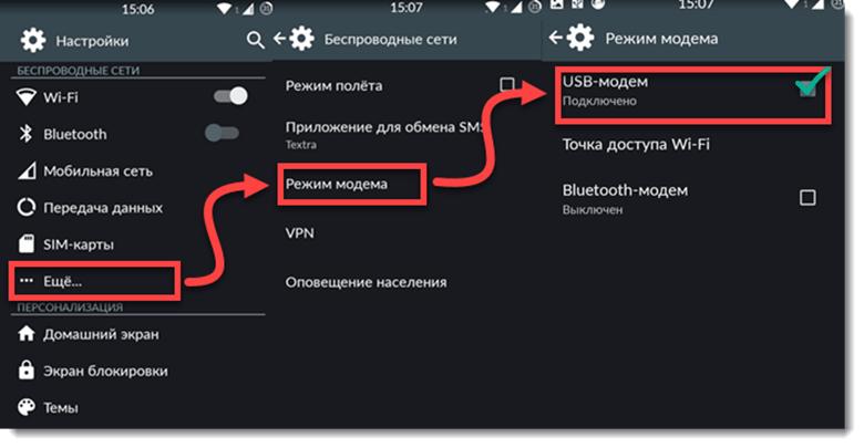 Как включить USB модем в телефоне
