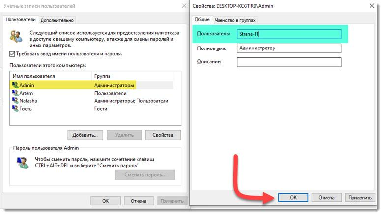 Изменяем имя учетной записи через свойства