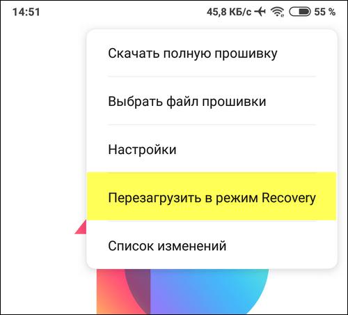 Перезагрузить в режим Recovery