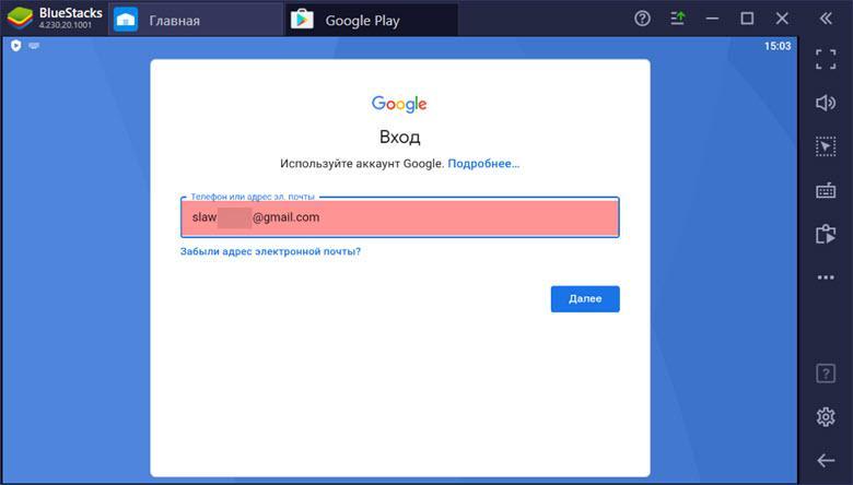 Авторизуемся в учетной записи Google