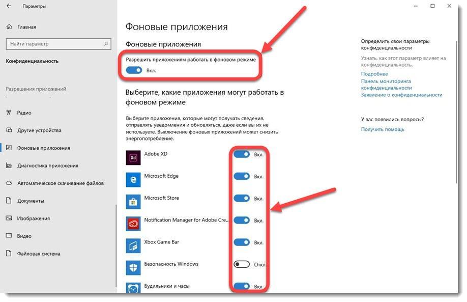 Параметры Конфиденциальность Фоновые приложения