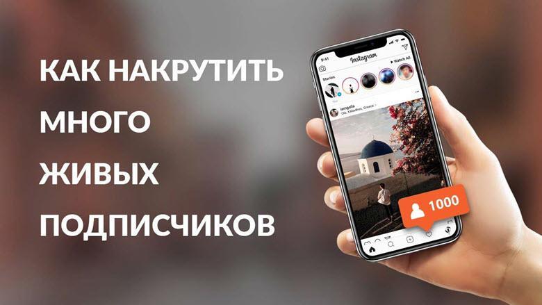 как накрутить подписчиков инстаграмм с телефона