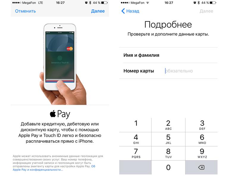 Apple Pay добавить карту